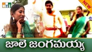 Most Popular Telugu Folk Songs - Jale Jangamayya | Janapada Geethalu | Folk Video Songs