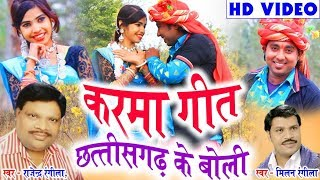 Rajendra Milan Rangila | Cg Karma Geet | Chhattisgarh Ke boli | New Chhatttisgarhi Geet | HD Video