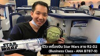 [spin9] รีวิว Business Class บนเครื่องบิน Star Wars ลาย R2-D2 ลำเดียวในโลก (ANA B787-9)