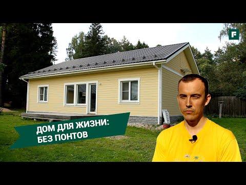 Скромный домик для семьи из 5 человек за умеренные деньги // FORUMHOUSE