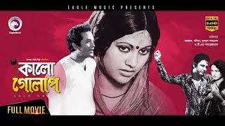 Bangla Movie | KALO GOLAP | Razzak, Bobita | New Bengali Movie | Exclusive Release 2017