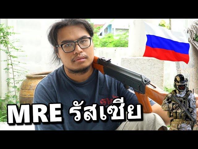 รีวิว MRE อาหารสนามรบของทหารรัสเซีย
