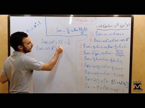 الدرس الأول: الإشتقاق _قابلية الإشتقاق + قواعد الإشتقاق _ الثالث ثانوي علمي