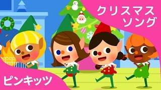 クリスマスのこびと| Santa's Elves | クリスマスソング | ピンキッツ日本語童謡