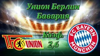 Унион Берлин Бавария Прогноз на Футбол 17 05 2020 Германия