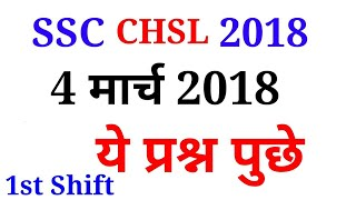 ये प्रश्न पूछे - 4/03/2018 ssc chsl 2018 exam paper review +analysis +discussion, 1st shift,morning