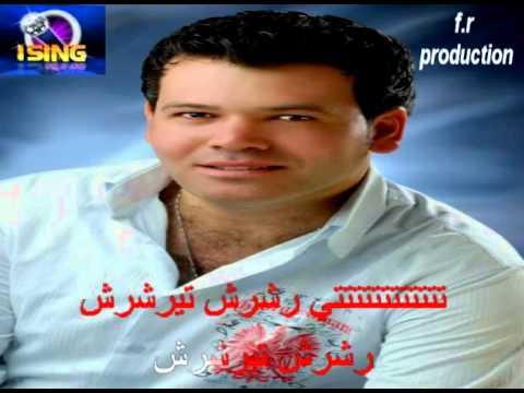 Arabic Karaoke: rami el hussein ti rash rash