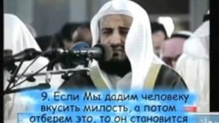 Шейх Мишари Рашид аль-Аффасий -  Сура 11. Худ 1 - 24 аяты
