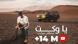 سلطان العماني | يا وكت ( حصريا) Sultan Alomane | Ya Waket (Exclusive) 2021