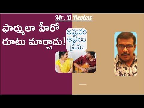 Amaram Akhilam Prema Movie Review | Vijay Ram | Shivashakti Sachdev | AHA |  Mr. B