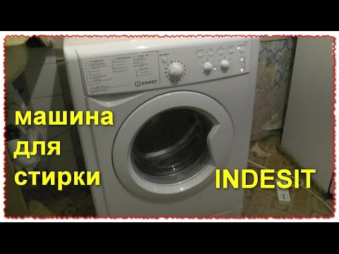 Стиральная машина INDESIT установка подключение тест