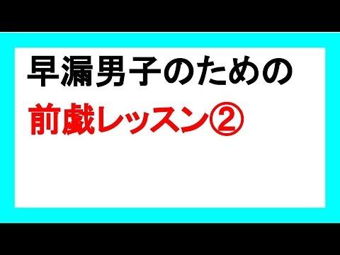 【14】早漏男子のための前戯レッスン②