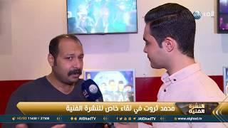 محمد ثروت: محظوظ بالوقوف أمام عادل إمام.. وكيمياء تجمعني بحمادة هلال