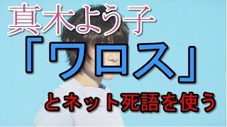 """関連動画 真木よう子の""""お腹具合""""が「カッコいい」共演者が絶賛 - Daily..."""