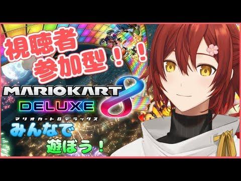 【 マリオカート8DX】リスナー参加型マリカ!!【#花咲みやび#ホロスターズ】