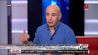 حسام حسن يحدد أخطاء مباراة مصر وروسيا | في الفن