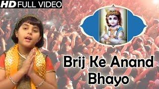 Brij Ke Anand Bhayo || LATEST KRISHNA BHAJAN || Chetna Sharma #Bhaktibhajan