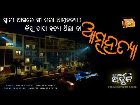 Atmahatya II Detective Arjun II