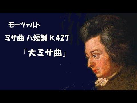 2006 モーツァルト 「ミサ曲 ハ短調」 k427 MOZART 《Mass in C Minor》