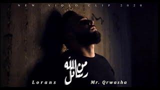 رسائل من الله.. راب حزين 2020    Lorans Rap \u0026  Mr.Qrwasha     (Official Video)