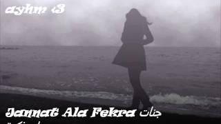 Jannat Ala Fekra- جنات على فكرة