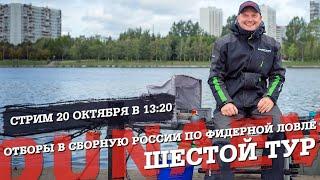 Отборы в сборную России по фидерной ловле. Тур 6