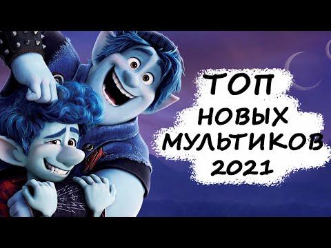 Топ-10 лучших и самых ожидаемых мультфильмов начала 2021