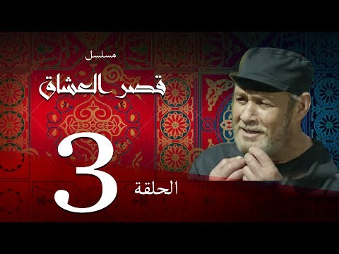 مسلسل قصر العشاق - الحلقة الثالثة |3| Kasr El Oshak Episode