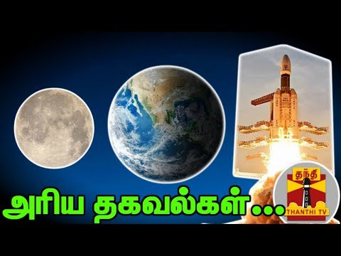#Moon #Chandrayaan #Chandrayaan2Launch நிலா, பூமி, 'சந்திரயான்' பற்றிய அரிய தகவல்கள் தெரியுமா உங்களுக்கு...? | Chandrayaan | Thanthi TV  Uploaded on 22/07/2019 :   Thanthi TV is a News Channel in Tamil Language, based in Chennai, catering to Tamil community spread around the world.  We are available on all DTH platforms in Indian Region. Our official web site is http://www.thanthitv.com/ and available as mobile applications in Play store and i Store.   The brand Thanthi has a rich tradition in Tamil community. Dina Thanthi is a reputed daily Tamil newspaper in Tamil society. Founded by S. P. Adithanar, a lawyer trained in Britain and practiced in Singapore, with its first edition from Madurai in 1942.  So catch all the live action @ Thanthi TV and write your views to feedback@dttv.in.  Catch us LIVE @ http://www.thanthitv.com/ Follow us on - Facebook @ https://www.facebook.com/ThanthiTV Follow us on - Twitter @ https://twitter.com/thanthitv