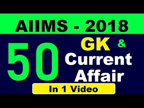 Hurry Up   AIIMS 2018   50 GK & Current Affair mcqs in 1 video   Quick Revision By Arvind Arora