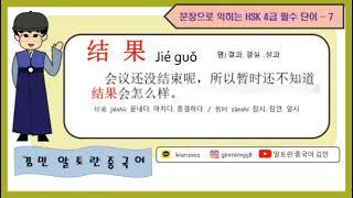 김민 알토란 중국어  문장으로 익히는 4급 필수 단어 7. 结果