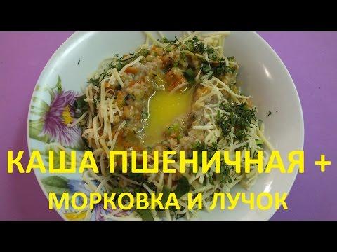 Каша пшеничная с морковью и луком