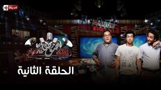 برنامج ثلاثي ضوضاء الحياة الحلقة 2 ( حسن الرداد )