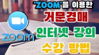'ZOOM'을 이용한 거문경매 인터넷 강…