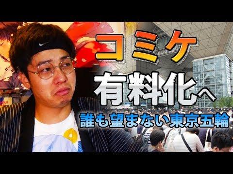 コミケが有料化へ 東京オリンピック2020大反対な理由 五輪都民税の現実C96,97