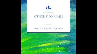 Стихи про Крым,написаны для людей,которые влюблены в Крым,моим друзьям,землякам