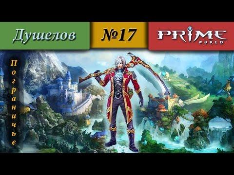 видео: prime world - Пограничье [Душелов] (Чип И Дейл) #17