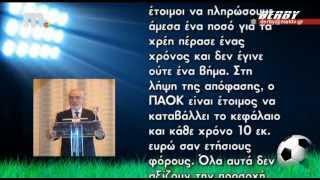 Οι Επενδύσεις Του Ιβαν Σαββίδη Στον ΠΑΟΚ! Ivan Savvidis PAOK thessaloniki   νέα Τούμπα - γήπεδο παοκ