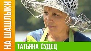 Татьяна Судец «НА ШАШЛЫКИ»