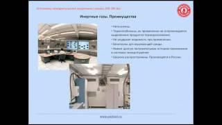 Установки газового пожаротушения инертными газами  ООО