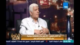 عبد القادر شهيب : ثورة يناير إنتفاضة شعبية وافقها تأمر أجنبي وأمريكا  مولت الأخوان لركوب الثورة