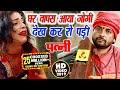 घर वापस आया जोगी को देखकर रो पडी पत्नी ||Santosh yadav madhur v Khusbu Raj ||Sm music