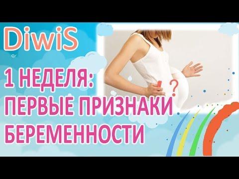 Первые признаки беременности на ранних сроках - 1 неделя