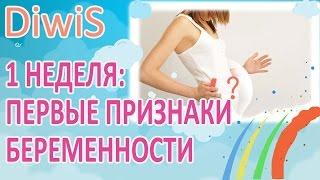 видео Беременность на ранних сроках образ жизни