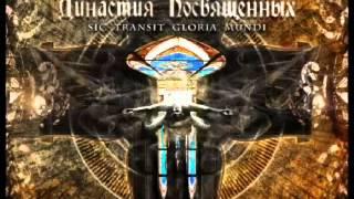 Margenta -  Династия Посвящённых - III Ключи
