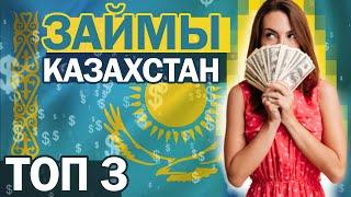 Топ 3 Лучшие онлайн займы в Казахстане - Где взять займ или кредиты на карту в Казахстан