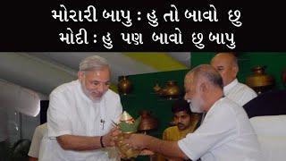 P.M Narendra Modi Meets Morari Bapu | नरेंद्र मोदी ने मुरारी बापू को कहा मैं तो बाबा हूं | Ramkatha