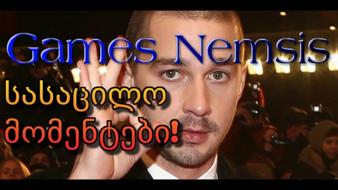 Games Nemsis  სასაცილო მომენტები 1 2000 Subscribe სპეციალური ვიდეო