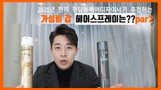 2021년 청담동 헤어쌤이 추천하는 헤어스프레이 제품!…