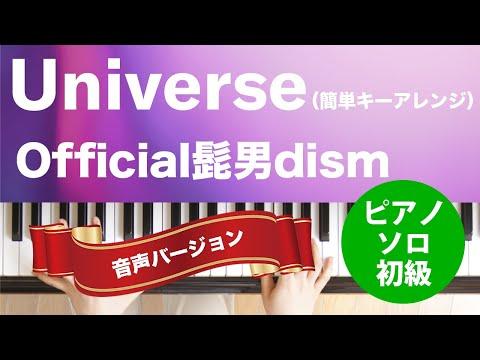 Universe(簡単キーアレンジ)